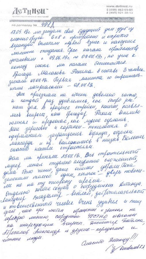 Коновалов К.А. Договор 491Д