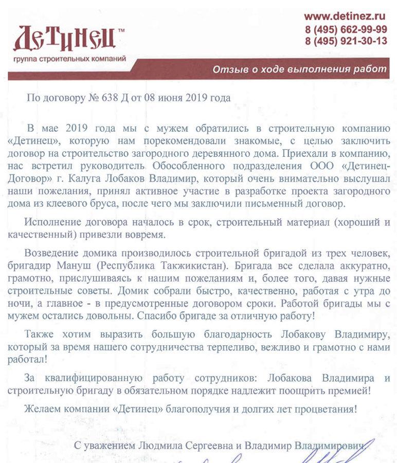Отзыв по договору №638Д