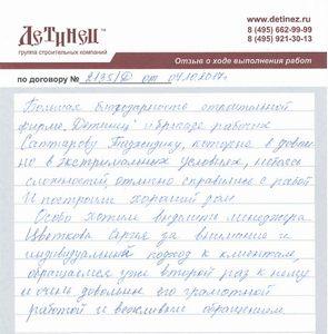 Отзыв по договору 2135-Д