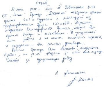 Наталья, Собинский р-н.