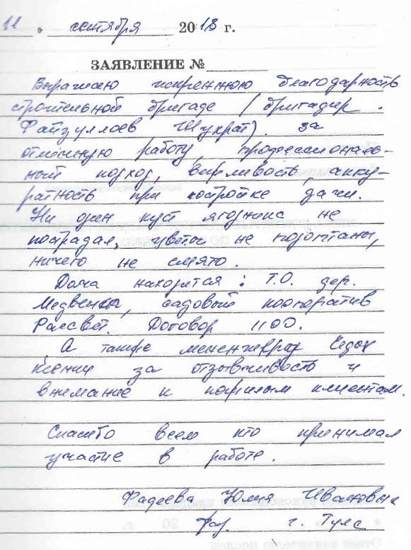 Фадеева Юлия Ивановна. г. Тула