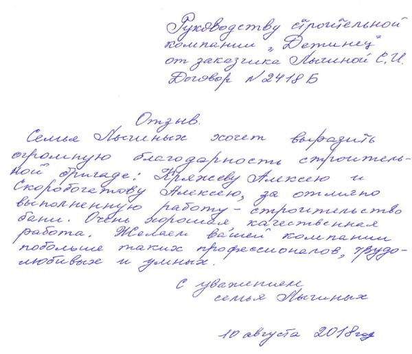 Лыгина С.И. Договор №2418Б