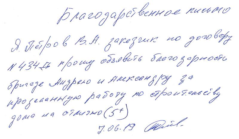 Петров В.А