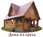 Дачные дома из бруса