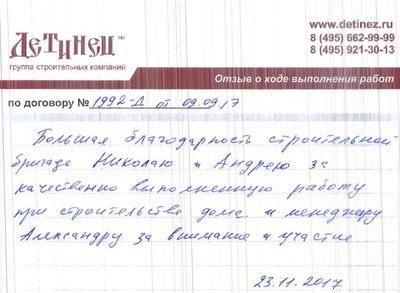 Отзыв по договору № 1992-Д от 09.09.17
