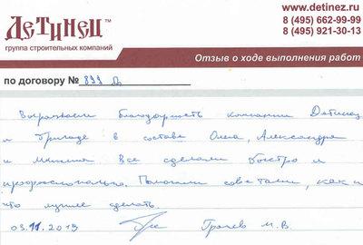 Грачев М.В. Договор 889Д