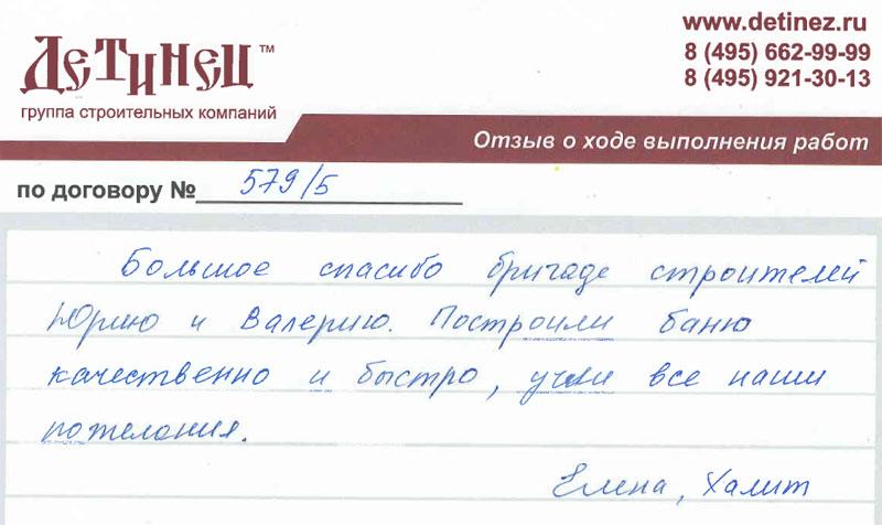 Елена Халит, договор 579Б